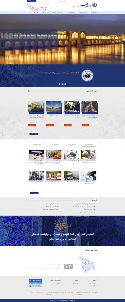 طراحی تجربه کاربری شهرداری اصفهان