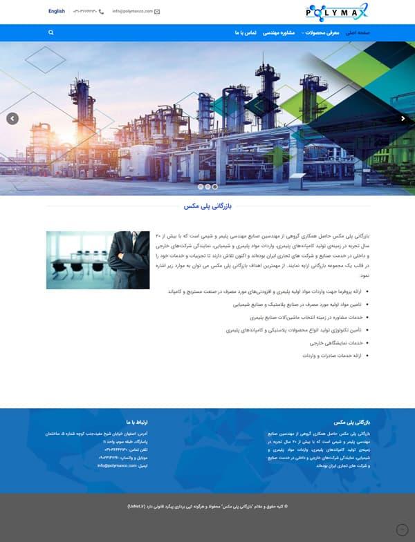 طراحی سایت پلی مکس