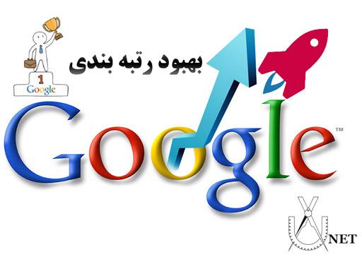بهبود رتبه سایت در گوگل