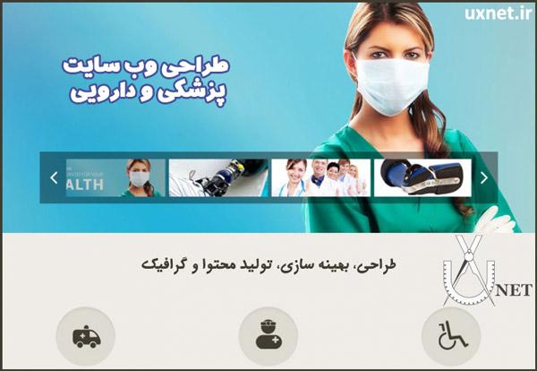 طراحی وب سایت پزشکی و دارویی