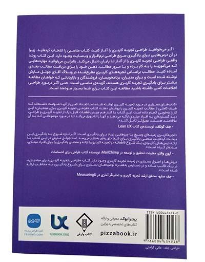 کتاب طراحی تجربه کاربری برای مبتدیان