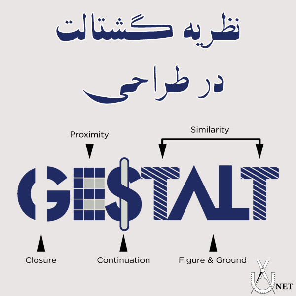 اصل گشتالت در طراحی